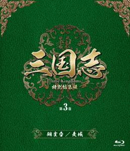 新品 ブルーレイ 三国志 Three Kingdoms 特別編集版 第3巻 どうじゃくだい チェン - 至上 -銅雀台 ジェンビン オンラインショップ 麦城 ばくじょう