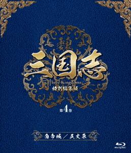 新品 ブルーレイ 三国志 Three Kingdoms 特別編集版 第4巻 ごじょうげん チェン 好評 - 五丈原 はくていじょう -白帝城 ジェンビン 完全送料無料