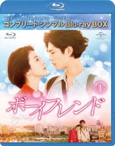新品 ブルーレイ ボーイフレンド セットアップ BOX1 コンプリート ボゴム BOX 販売期間 限定のお得なタイムセール パク シンプルBlu-ray