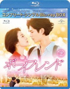 新品 低廉 ブルーレイ ボーイフレンド BOX2 コンプリート パク BOX (訳ありセール 格安) シンプルBlu-ray ボゴム