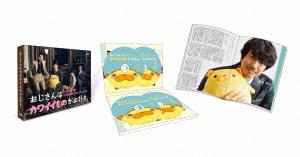 新品 至高 DVD おじさんはカワイイものがお好き 直送商品 DVD-BOX 眞島秀和