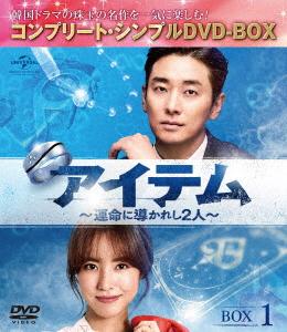 宅配便送料無料 新品 DVD アイテム~運命に導かれし2人~ BOX1 コンプリート 正規品 チュ シンプルDVD-BOX ジフン