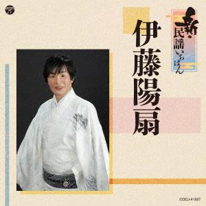 【新品】【CD】新・民謡いちばん 伊藤陽扇