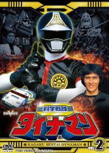 【新品】【DVD】科学戦隊ダイナマン VOL.2 八手三郎(原作)
