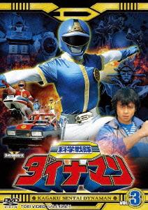 【新品】【DVD】科学戦隊ダイナマン VOL.3 八手三郎(原作)