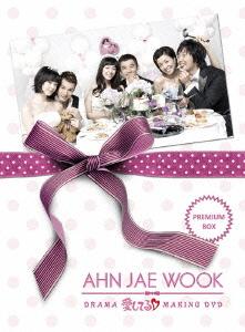 【新品】【DVD】アン・ジェウク 「愛してる」 メイキングDVD-BOX アン・ジェウク