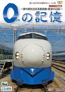 【新品】【DVD】想い出の中の列車たちシリーズ::0の記憶~夢の超特急0系新幹線・最後の記録~ ドキュメント&前面展望 (鉄道)