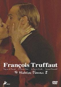 【新品】【DVD】フランソワ・トリュフォー DVD-BOX 「14の恋の物語」[II] フランソワ・トリュフォー(監督)