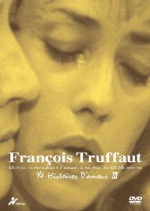【新品】【DVD】フランソワ・トリュフォー DVD-BOX 「14の恋の物語」[III] フランソワ・トリュフォー(監督)