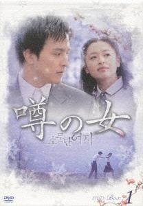 【新品】【DVD】噂の女 DVD-BOX 1 パク・ヨンハ