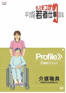【新品】【DVD】あしたをつかめ 平成若者仕事図鑑 介護職員 お年寄りの力を引き出したい (教材)