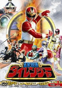 【新品】【DVD】スーパー戦隊シリーズ::五星戦隊ダイレンジャー VOL.1 八手三郎(原作)