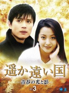 【新品】【DVD】遥か遠い国 -青春の光と影- DVD-BOX3 キム・ミンジョン