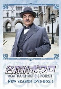 【新品】【DVD】名探偵ポワロ NEW SEASON DVD-BOX 3 デヴィッド・スーシェ