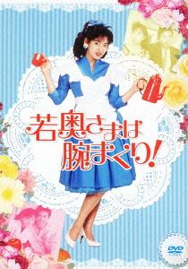 【新品】【DVD】若奥さまは腕まくり! DVD-BOX 中山美穂