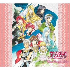 【新品】【CD】アンジェリーク ヴォーカルコンプリートBOX (ゲーム・ミュージック)