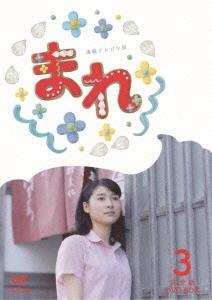 【新品】【DVD】連続テレビ小説 まれ 完全版 DVDBOX3 土屋太鳳