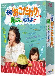 【新品】【ブルーレイ】その「おこだわり」、私にもくれよ!! Blu-ray BOX 松岡茉優