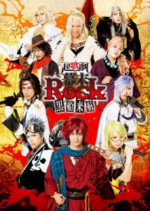 【新品】【ブルーレイ】超歌劇『幕末Rock』黒船来航 (ミュージカル)