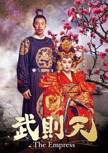 【新品】【DVD】武則天-The Empress- DVD-SET5 ファン・ビンビン[范冰冰]