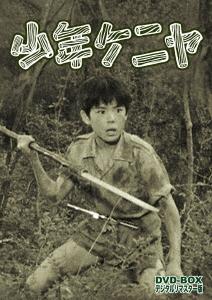 【新品】【DVD】少年ケニヤ DVD-BOX デジタルリマスター版 山川惣治(原作)
