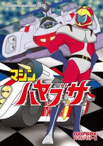 【新品】【DVD】マシンハヤブサ DVD-BOX デジタルリマスター版 望月三起也(原作)