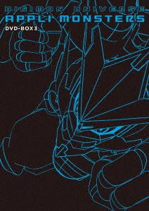 【新品】【DVD】デジモンユニバース アプリモンスターズ DVD-BOX3 東映アニメーション株式会社(原作)