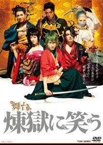 【新品】【DVD】舞台 煉獄に笑う 鈴木拡樹