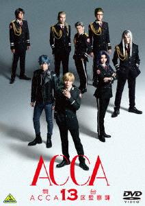 【新品】【DVD】舞台『ACCA13区監察課』 荒木宏文