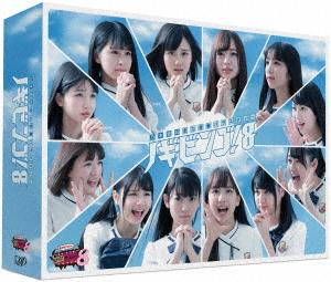 【新品】【DVD】NOGIBINGO!8 DVD-BOX 乃木坂46
