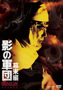 【新品】【DVD】影の軍団 幕末編 COMPLETE DVD 千葉真一