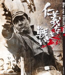 【新品】【ブルーレイ】仁義なき戦い Blu-ray COLLECTION 深作欣二(監督)