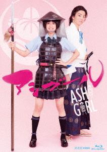 【新品】【ブルーレイ】アシガール Blu-ray BOX 黒島結菜