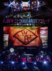 【新品】【ブルーレイ】和楽器バンド 大新年会2018 横浜アリーナ ~明日への航海~ 和楽器バンド