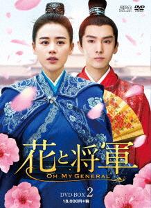 【新品】【DVD】花と将軍~Oh My General~ DVD-BOX2 マー・スーチュン