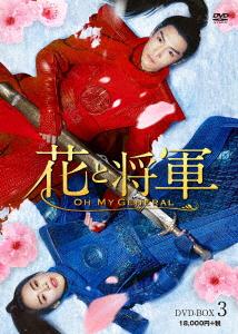 【新品】【DVD】花と将軍~Oh My General~ DVD-BOX3 マー・スーチュン