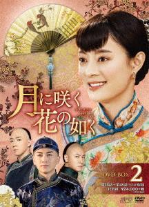 【新品】【DVD】月に咲く花の如く DVD-BOX2 スン・リー[孫儷]