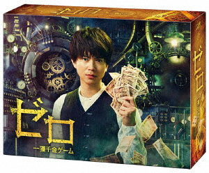 【新品】【DVD】ゼロ 一獲千金ゲーム DVD-BOX 加藤シゲアキ