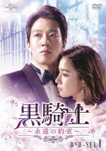 【新品】【DVD】黒騎士~永遠の約束~ DVD-SET1 キム・レウォン