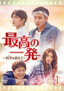 【新品】【DVD】最高の一発~時空(とき)を超えて~ DVD-SET1 ユン・シユン