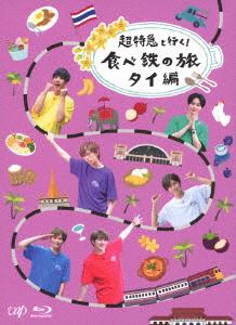 【新品】【ブルーレイ】超特急と行く!食べ鉄の旅 タイ編 Blu-ray BOX 超特急