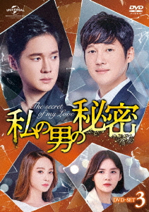 DVD-SET3 ソン・チャンウィ 【新品】【DVD】私の男の秘密