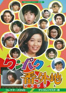 【新品】【DVD】ワンパク番外地 コレクターズDVD <デジタルリマスター版> 児島美ゆき