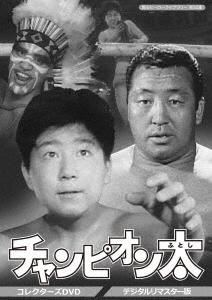 【新品】【DVD】チャンピオン太 コレクターズDVD <デジタルリマスター版> 遠藤恵一