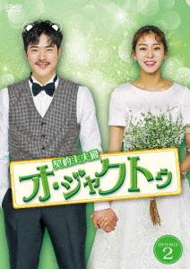 【新品】【DVD】契約主夫殿オ・ジャクトゥ DVD-BOX2 ユイ