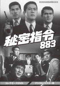 【新品】【DVD】秘密指令883 コレクターズDVD <デジタルリマスター版> 川口浩