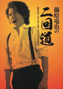 【新品】【DVD】藤原竜也の二回道(セカンドウ)DVD-BOX 藤原竜也