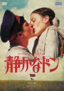 【新品】【DVD】静かなドン エフゲーニー・トゥカチュク