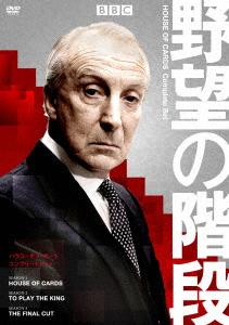 【新品】【DVD】野望の階段/ハウス・オブ・カード コンプリート DVDセット イアン・リチャードソン