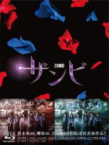 【新品】【ブルーレイ】舞台「ザンビ」 Blu-ray BOX 与田祐希